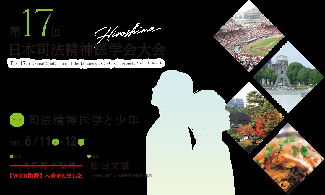 第17回日本司法精神医学会大会 テーマ:司法精神医学と少年 2021年6月11日(金)、12日(土)